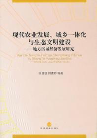 现代农业发展、城乡一体化与生态文明建设:地方区域经济发展研究