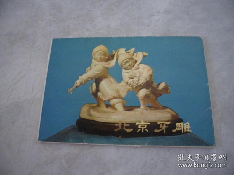 明信片:北京牙雕(9张)