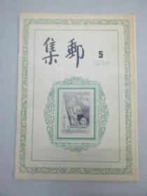 《集邮》1955年第5期(总第5期)人民邮电出版社 16开18页