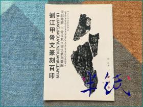 刘江甲骨文篆刻百印  2000年初版