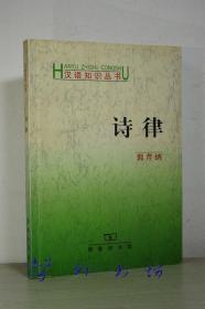 诗律(郭芹纳著)商务印书馆2004年1版1印 汉语知识丛书