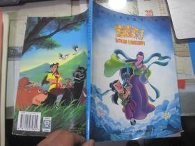 上海美影家庭图书馆丛书:宝莲灯