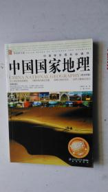 中国国家地理:青少年版(彩色图文版)——中国学生成长必读书