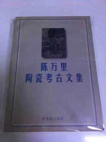 陈万里陶瓷考古文集