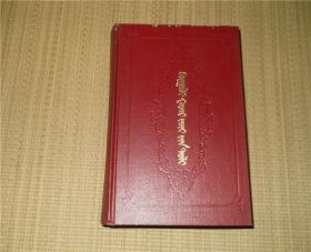 自然地理词典(一版一印)精装本(蒙文版)