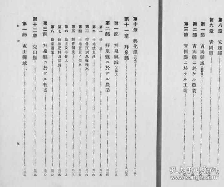 靑冈县事情1919年版(日文)(复印)