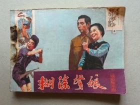 『满50元包邮』连环画小人书(糊涂爹娘 )8成新1981年版