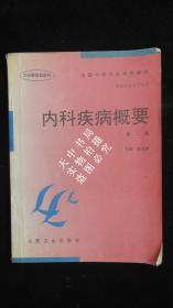 1998年版:全国中等卫生学校教材:内科疾病概要