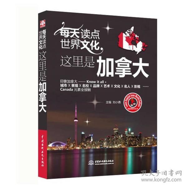 每天读点世界文化:这里是加拿大