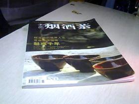中外烟酒茶  2007 / 11