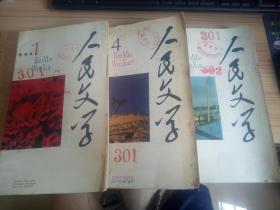 人民文学  1994年第1-9期  九期合订三本