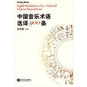 正版送书签dz~中国音乐术语选译900条 9787103032626 张伯瑜著
