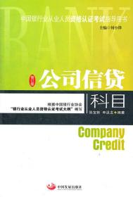 正版送书签dz~中国银行业从业人员资格认证考试指导用书:公司信