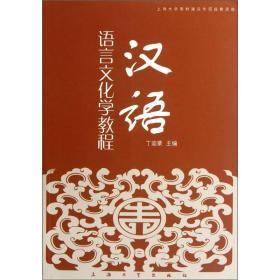 9787567101555汉语语言文化学教程