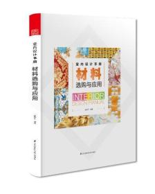 室内设计手册 材料选购与应用