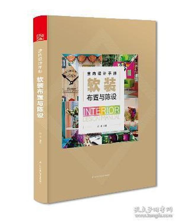 室内设计手册 软装布置与陈设