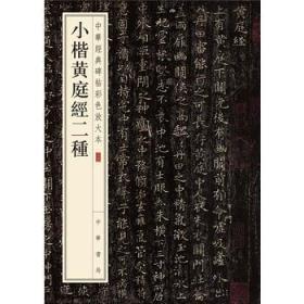 正版送书签dz~中华经典碑帖彩色放大本:小楷黄庭经二种 97871011