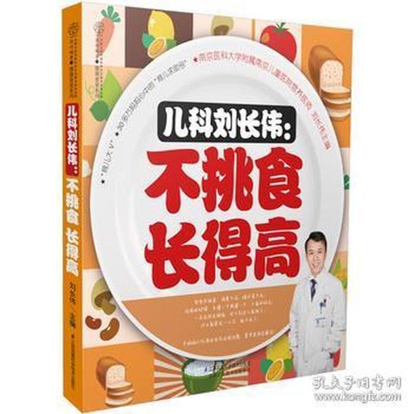 儿科刘长伟:不挑食 长得高(汉竹)