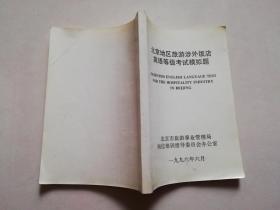 北京地区旅游涉外饭店英语等级考试模拟题