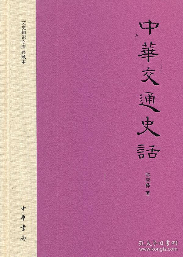 正版送书签dz~中华交通史话 9787101083330 陈鸿彝