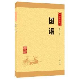 正版送书签dz~中华经典藏书.国语 9787101114577 陈桐生注