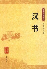 正版送书签dz~中华经典藏书.汉书 9787101069990 张永雷,刘丛注