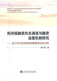 民间投融资共生演进与融资运营机制研究:基于共生经济的机理解释和实证分析