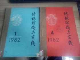价格理论与实践  1982年全年六期合订七本  双月刊