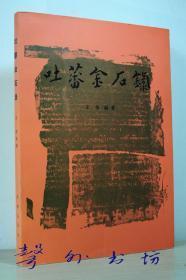 吐蕃金石录(王尧编著)文物出版社1982年1版1印 大16开
