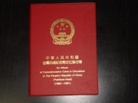 中华人民共和国金属流通纪念币定位集存簿(1984-1991)空册