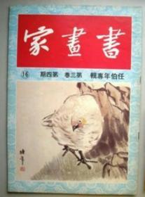 书画家杂志 第三卷第四期 任伯年专辑