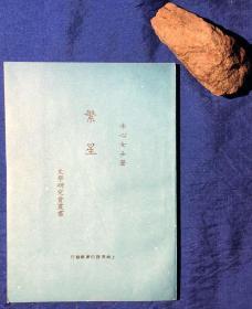 限量編號本 冰心《繁星》/商務印書館/冰心/1995年 一版一印 限量2000冊 編號1830