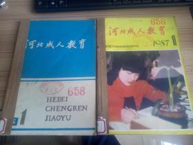 河北成人教育  1986年、1987年  两全年12期合订两本  双月刊
