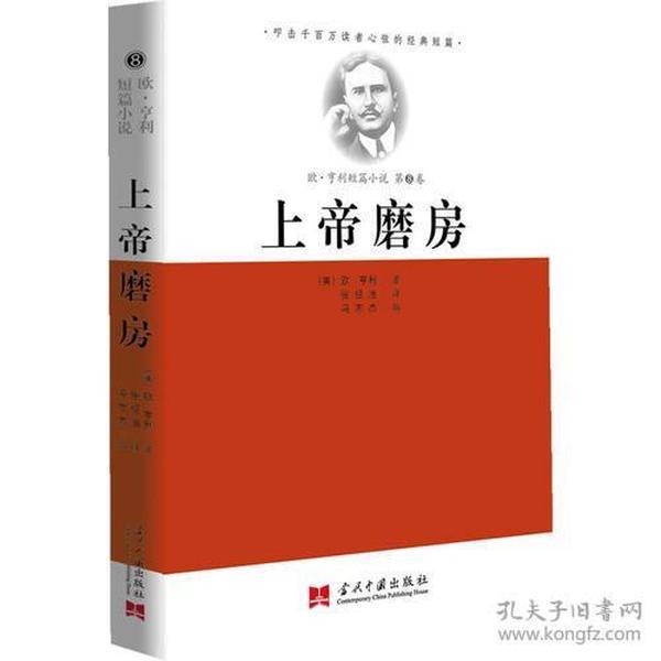 《欧·亨利经典小说全集⑧》上帝磨坊