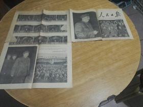 人民日报1948年6月15日创刊第6644号 一九六六年九月十七日。毛主席和他的亲密战友林彪同志以及周恩来同志15日在天安门城楼上,同来自全国各地的革命学生代表在一起。反正面第二版第三版第四版。本报有多张毛主席林彪和周总理像,本报有残缺。包老保真。