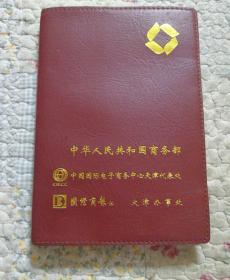 中华人民共和国商务部:记录本全新
