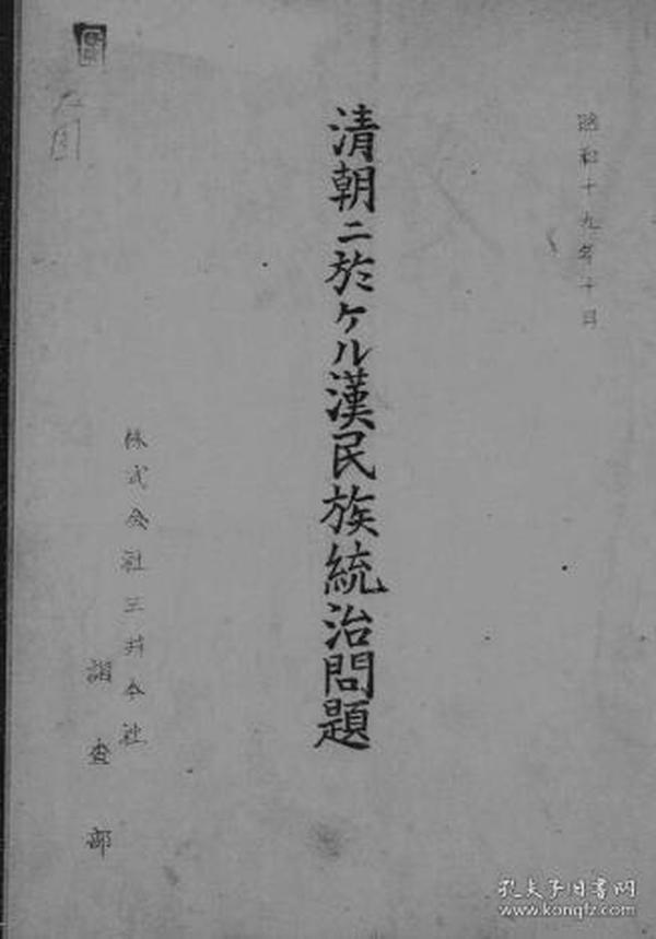 清朝ニ于ケル汉民族统治问题 1944年版(日文)(复印)