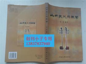 二胡艺术与教学(附光盘)宋新钤印签赠本  乐器类二胡  有现货