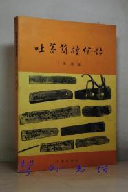 吐蕃简牍综录(王尧编著)文物出版社1986年1版1印 大16开