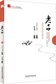 中华文化经典读本:老子(修养心性的生命哲学)(双色插图漫画版)