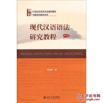 【图】现代汉语语法研究教程(第4版)\/21世纪汉