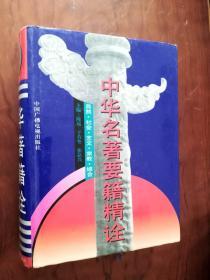 】4中华名著要籍精诠:自然·社会·艺文·宗教·综合