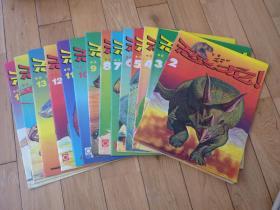 揭开史前世界巨大动物的奥秘. 恐龙 2--14 17  共14册合售