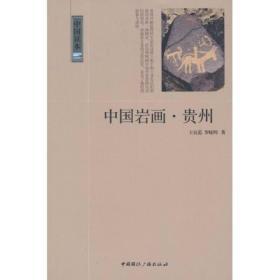 中国读本 中国岩画·贵州