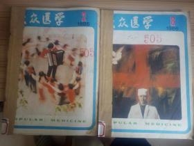 大众医学  1986年第2,4-11期   九期合订两本
