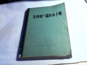 无线电广播技术手册