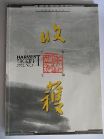 收获 2002年第3期