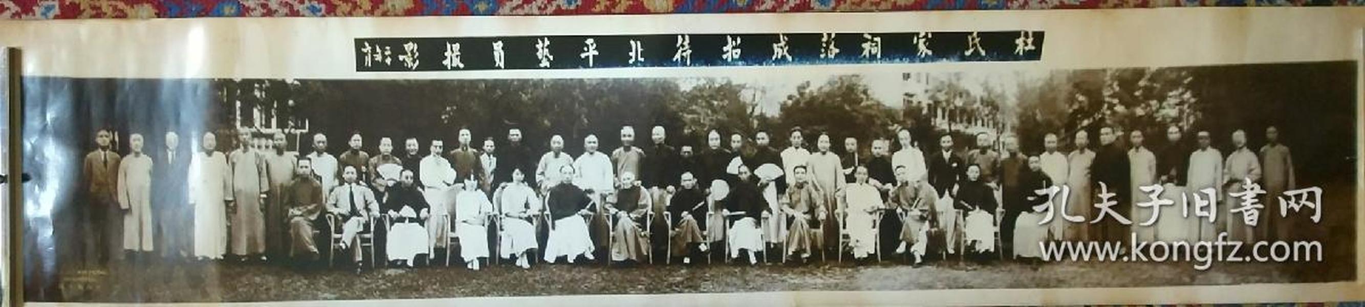 杜(杜月笙)氏家祠落成招待北平艺员摄影(二十年六月)