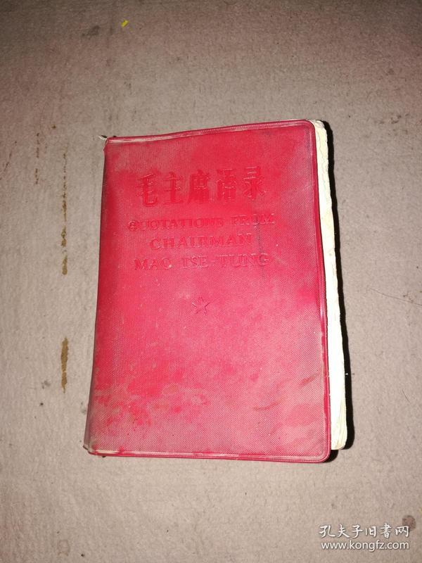毛主席语录汉英对照