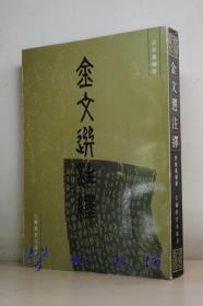 金文选注绎(洪家义编著)江苏教育出版社 大16开 手书上版 仅印1000册